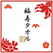 福寿タオル
