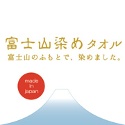 富士山染め